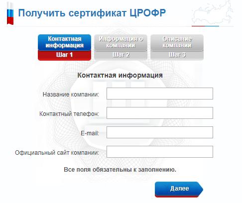 Регистрация ЦРОФР