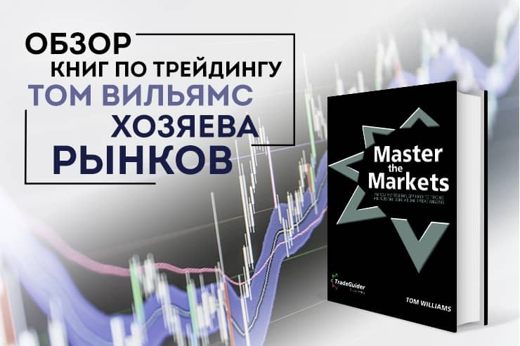 Книга «Хозяева рынков» Тома Вильямса