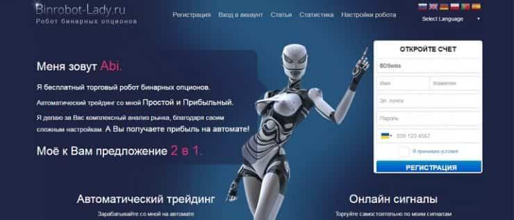 Робот аби для бинарных опционов